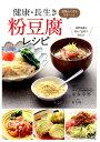 健康・長生き粉豆腐レシピ 減塩もできる84レシピ [ 家森幸...