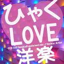 ひゃくLOVE mix -2CD 100 Songs 洋楽 all genre best- [ (オムニバス) ]