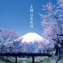 決定盤!!::正調 日本民謡 ベスト [ (伝統音楽) ]