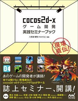 cocos2d-x�����೫ȯ�������ߥʡ��֥å�