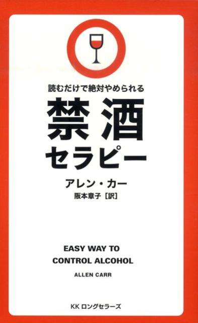 禁酒セラピー [ アレン・カー ]...:book:15683234