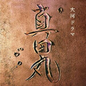NHK大河ドラマ「真田丸」オリジナル・サウンドトラック [ 服部隆之 ]...:book:17724246