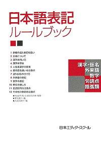 漢字や仮名、ローマ字、アラビア数字、さらに句読点や括弧類などの記述記号を用いる日本語の表記の種々な扱い方についての基本的な事項をまとめたルールブック。