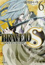 BRAVE 10 S(6) (MFコミックス ジーンシリーズ) [ 霜月かいり ]
