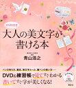 DVD付き 大人の美文字が書ける本 (講談社の実用BOOK) [ 青山 浩之 ]