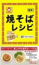【バーゲン本】マルちゃん焼そばレシピ (ミニCookシリーズ) [ ミニCookシリーズ ]