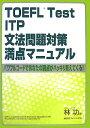 TOEFL test ITP文法問題対策満点マニュアル