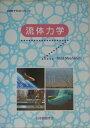 流体力学 [ 日本機械学会 ]