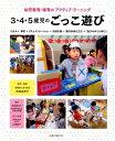 3・4・5歳児のごっこ遊び Q&A+ドキュメンテーション+指導計画+園内研修の方法+「遊びの中での学び」 [ 神長 美津子 ]