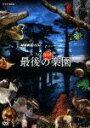 NHKスペシャル ホットスポット 最後の楽園 DVD-BOX 福山雅治