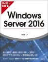 ひと目でわかるWindows Server 2016 [ 天野 司 ]