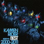KAMEN RIDER BEST 2000-2011[(儿童)][KAMEN RIDER BEST 2000-2011 [ (キッズ) ]]