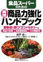 食品スーパーのための実践・商品力強化ハンドブック