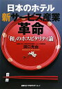 日本のホテル新サービス産業革命