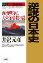 逆説の日本史(22(明治維新編)) [ 井沢元彦 ]