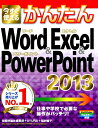 今すぐ使えるかんたんWord & Excel & PowerPoint 2013 [ 技術評論社 ]