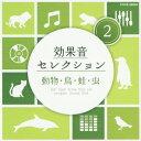 効果音セレクション2 動物・鳥・蛙・虫 [ (効果音) ]