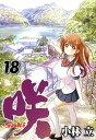咲ーSaki-(18) (ヤングガンガンコミックス) [ 小林立 ]