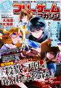 ほぼほぼフリーゲームマガジン(vol.2)