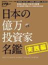 日本の億万投資家名鑑 実践編 (日経ホームマガジン) [ 日経マネー ]