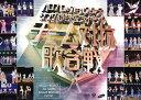 ハロプロ・オールスターズ シングル発売記念イベント ~チーム対抗歌合戦~ [ ハロプロ・オールスターズ ]