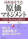 高収益を生む原価マネジメント
