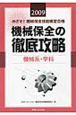 機械保全の徹底攻略(2009 機械系・学科)