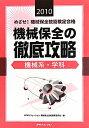 機械保全の徹底攻略(2010 機械系・学科)