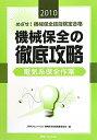機械保全の徹底攻略(2010 電気系保全作業)