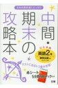 教育出版版英語2年 (中間・期末の攻略本)