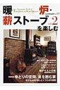 暖炉・薪ストーブを楽しむ(vol.2)