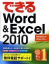できるWord&Excel 2010 Windows 7/Vista/XP対応 [ 田中亘 ]