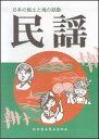 民謡ー日本の風土と魂の鼓動ー [ 野ばら社 ]