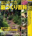 はじめての庭づくり百科 決定版 (暮らしの実用シリーズ)