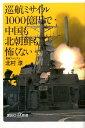 巡航ミサイル1000億円で中国も北朝鮮も怖くない (講談社+α新書) [ 北村淳