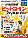 ビットコインfor Beginners マネするだけ!はじめての仮想通貨デビュー (100%ムックシリーズ)