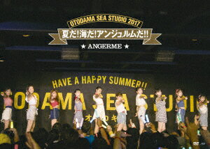 OTODAMA SEA STUDIO 2017 夏だ!海だ!アンジュルムだ!! [ アンジュルム ]