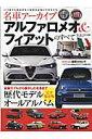 名車アーカイブ アルファロメオ&フィアットのすべて 100年を超えるヒストリー歴代モデル完全保存版オ