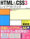 HTML & CSS3レイアウトブック [ 外間かおり ]