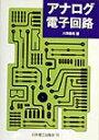 アナログ電子回路 大類重範