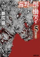 荒野に獣慟哭す(5(獣神の章))
