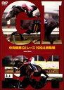 中央競馬G1レース1994総集編 (競馬)