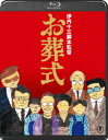 お葬式【Blu-ray】 [ 山崎努 ] - 楽天ブックス