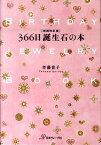 366日誕生石の本増補改訂版 [ 斎藤貴子 ]