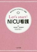 Let's start!NICU看護