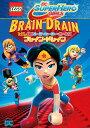 レゴ DCスーパーヒーロー・ガールズ:ブレイン・ドレイン [...