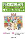視覚障害学生サポートガイドブック