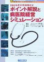 2006年度診療報酬改定ポイント解説と病医院経営シミュレーション