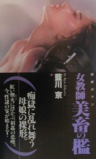 [藍川京] 女教師 美畜の檻