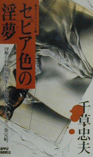 [千草忠夫] セピア色の淫夢―姦のスクランブル〈2〉